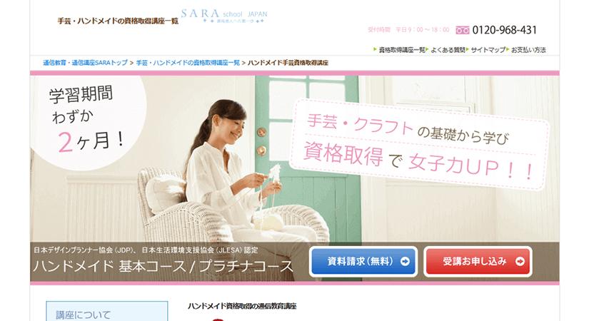 SARAスクールジャパンのハンドメイド資格基本・プラチナコース